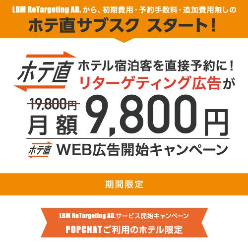 ホテ直リタゲ広告詳細